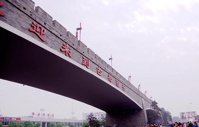 西安城墙火车站段(大跨预应力拱)