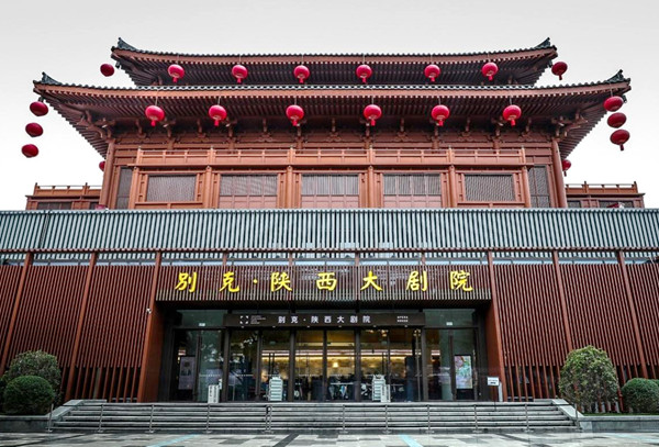 陕西大剧院提升改造设计