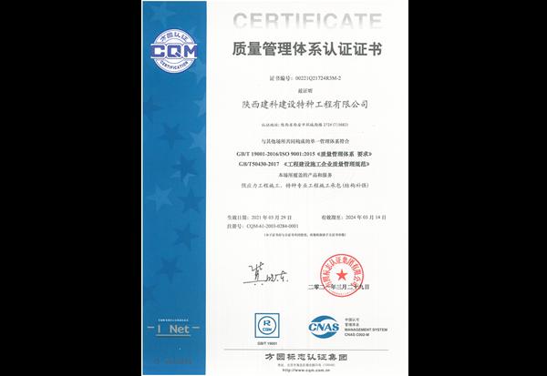质量管理体系证书(中文版)
