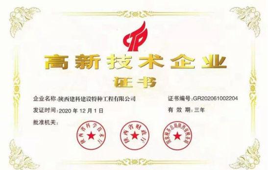 陕西省建筑科学研究院有限公司新增两家高新技术企业
